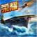 战舰帝国荣耀版-登录送航母