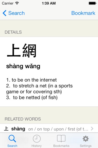 Chinese English Dictionary - Traditional screenshot 2