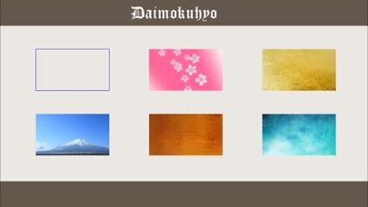 Daimokuhyo4 screenshot1