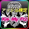 アイドル検定 for Kis-My-Ft2