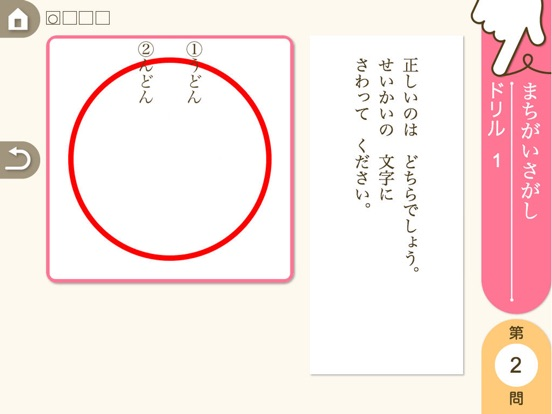 小学生こくご 言葉と文:ゆびドリル(国語学習アプリ) Screenshot