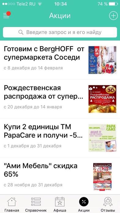 Мой Жлобин - новости, афиша и справочник городаСкриншоты 3
