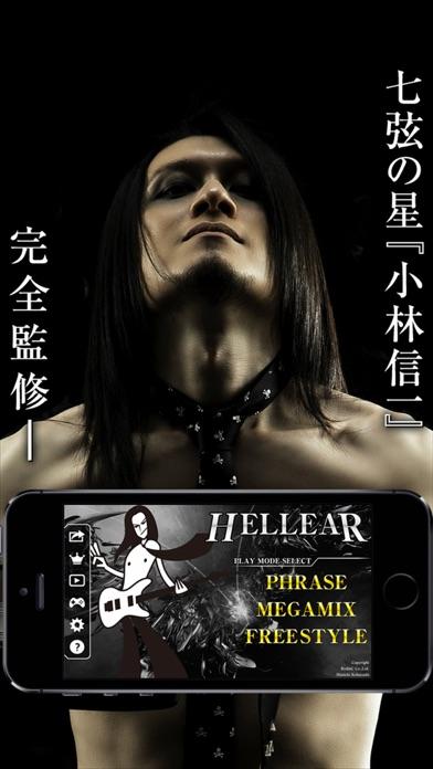 HELLEAR - 究極のギター耳コピ音感ゲーム for ギタリストのおすすめ画像2