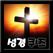 성경 퀴즈 (재밌는 성경 공부)
