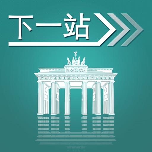 下一站,柏林【离线地图】