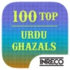 100 Top Urdu Ghazals