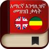 English to Amharic Dictionary