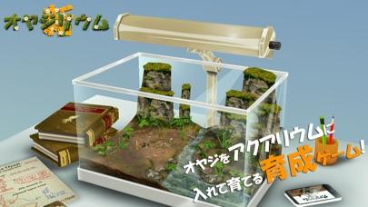 新オヤジリウム:放置育成ゲーム[3D]のスクリーンショット1