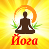 Йога для Начинающих - Курсы, Позы и Классы