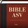 Urdu ASV Bible