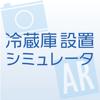 三菱冷蔵庫AR