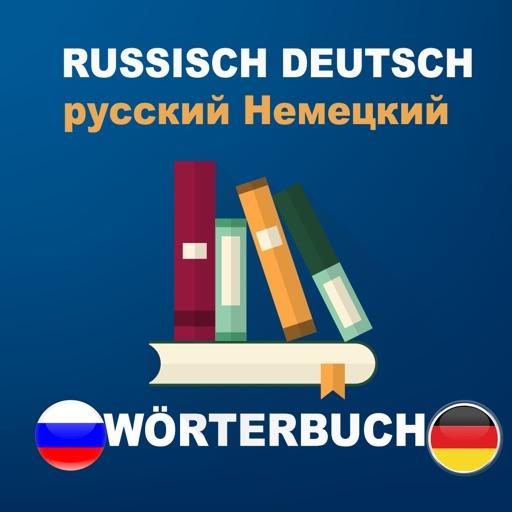 русский немецкий Словарь