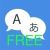 Voice Translator Free - Live Speak & Translate