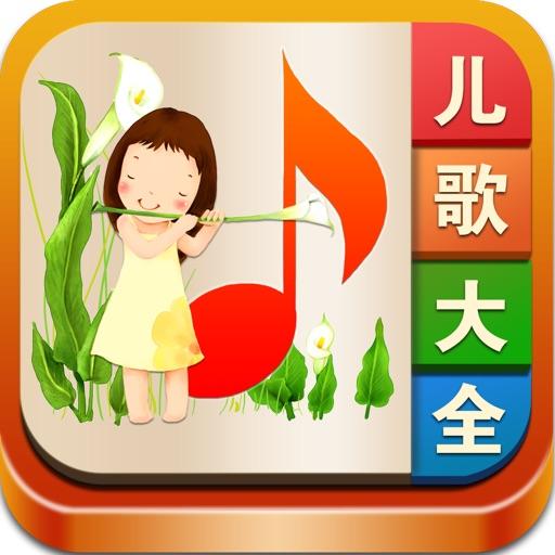 【宝宝必备】儿歌大全 (精选2000多首经典儿童歌曲和童谣,还带歌词哦)