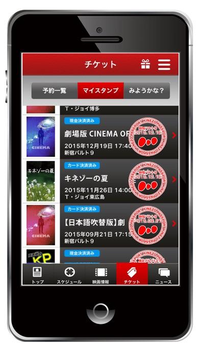 キネパス アプリでカンタン便利な映画チケット予約のスクリーンショット4