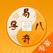 易奇八字-算命占卜专家版