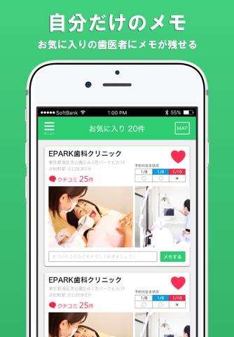 EPARK歯科(イーパーク)歯医者・歯科医院検索アプリ screenshot 4