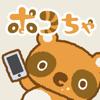 配信アプリ ポコちゃ - 生配信 & 視聴 ~ 悩み相談やグチを配信をしよう!
