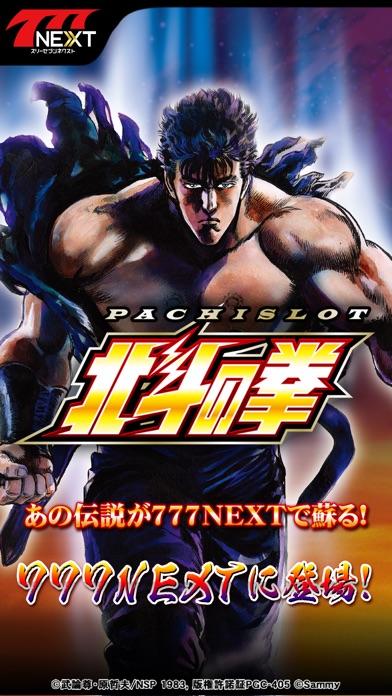 パチスロ北斗の拳【777NEXT】のスクリーンショット1