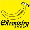 化學原宿:人氣品牌購物專賣店 Wiki