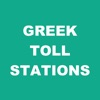 Greek Tolls - Search and Calculate Toll Cost