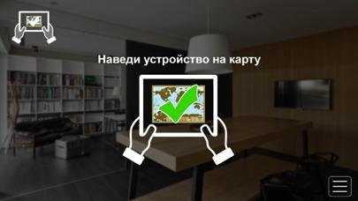 AR Map МирСкриншоты 2