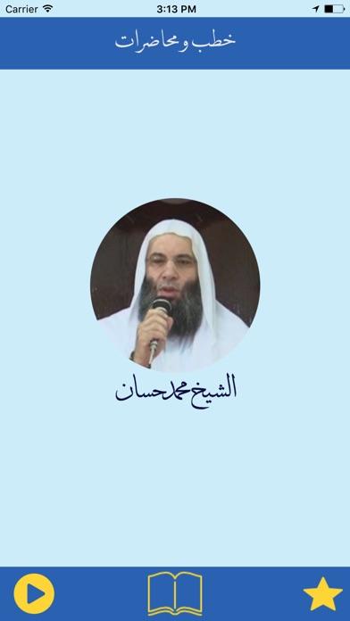 خطب و محاضرات الشيخ محمد حسانلقطة شاشة1