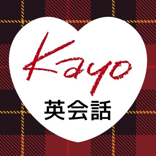 全くダメな英語が1年で話せた! Kayoの『秘密のノート』
