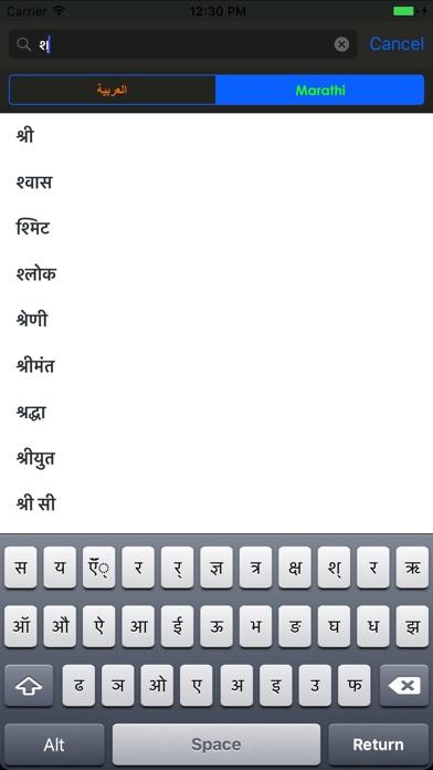 Screenshots of Marathi Arabic Dictionary for iPhone