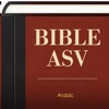 Arabic ASV Bible