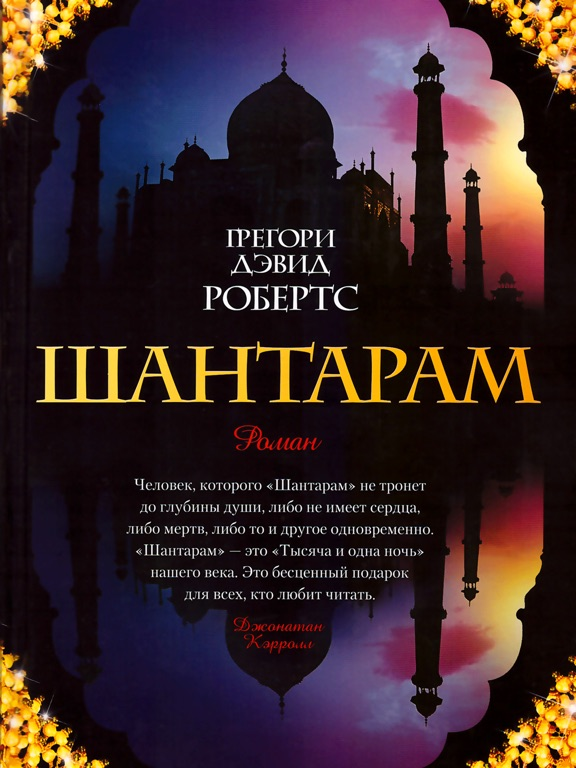 Shantaram Ebook