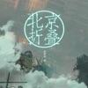 北京折叠-郝景芳著