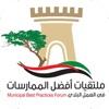 MBPF ملتقى أفضل الممارسات في العمل البلدي