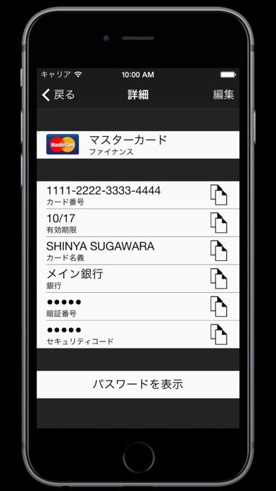 パスワード管理 (Easy Pass) screenshot1