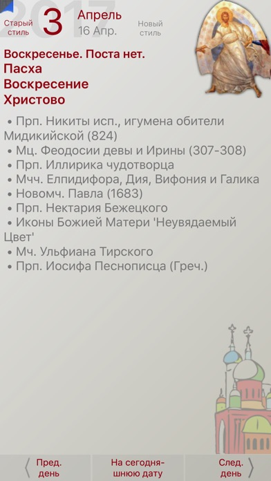Русский Православный Календарь Скриншоты3