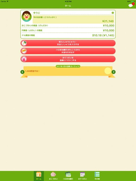 ハロまね ~親子で学ぶ、こどものお金管理~ Screenshot