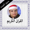 القران الكريم بدون انترنت عبد البارئ محمد Wiki