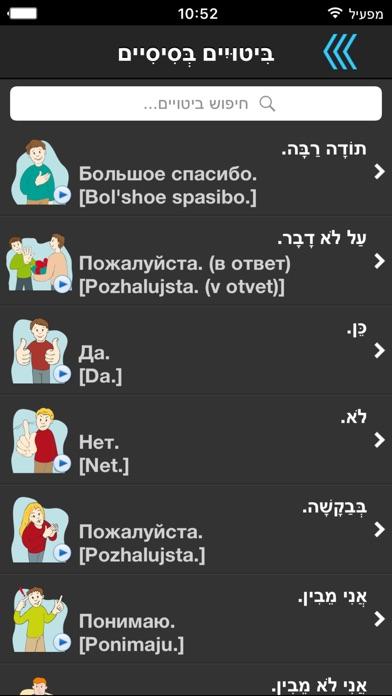 מתרגם עולמי Screenshot 5