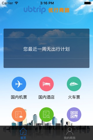 优行云商旅 screenshot 1