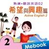 熟練•聽說英語02希望與興趣