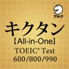 キクタン 【All-in-One】 TOE...