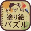 大人の塗り絵 パズル!【無料】 人気 お絵かき Coloring Wiki