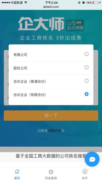 企大师—公司在线取名核名屏幕截图4