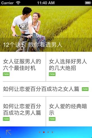 恋爱高手指南(非常实用) screenshot 3