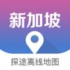 新加坡地图 - Singapore旅游中文离线导航