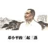 邓小平传记 有声离线讲述邓小平的三起三落