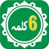 6 Kalma of Islam – Six Kalmas of Islam app free for iPhone/iPad