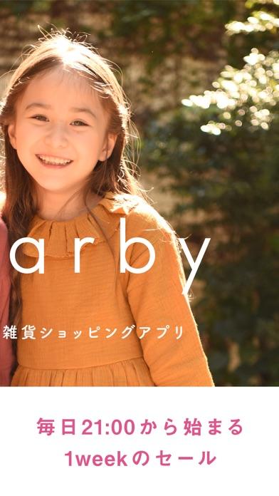 smarby(スマービー) ママのための通販アプリのスクリーンショット2