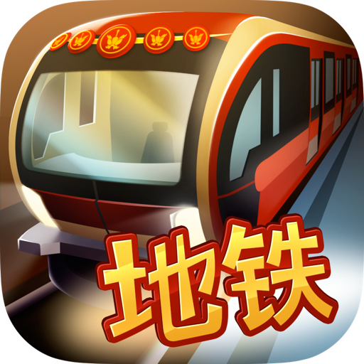 Симулятор Метро 88 - Гуанчжоу Pro