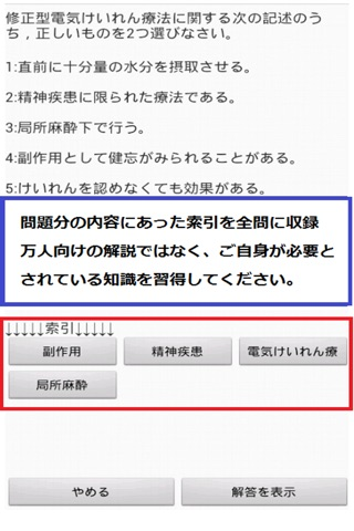 精神保健福祉士国家試験 過去問 screenshot 2